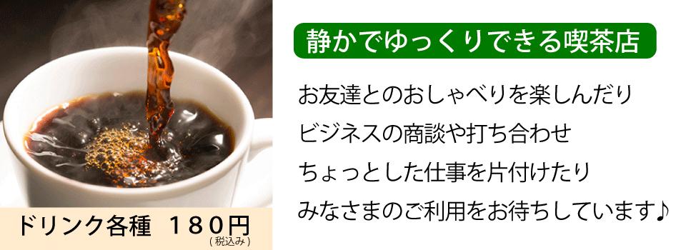 喫茶「若葉の恋人」